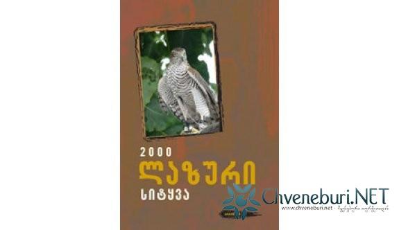 2000 Laz Kelime - Yeni Lazca Sözlük