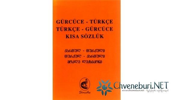 Gürcüce-Türkçe, Türkçe-Gürcüce Kısa Sözlük