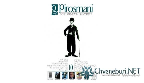 Pirosmani, Sayı:10 (Kış-Bahar 2010)