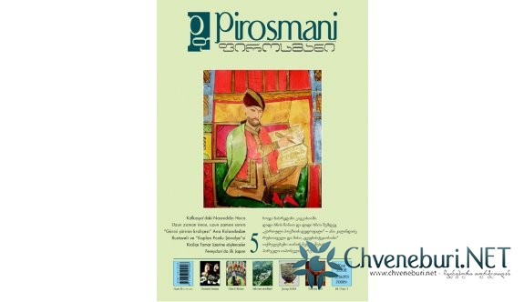 Pirosmani, Sayı: 5 (Yaz 2008)