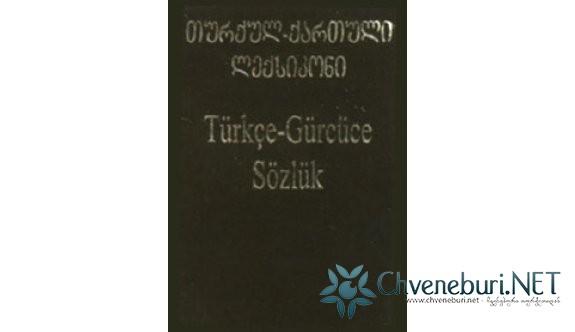 Türkçe-Gürcüce Sözlük