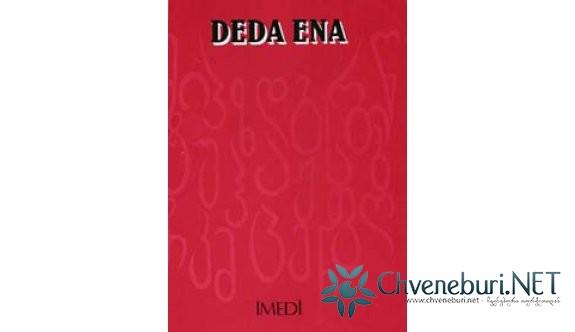 Dedaena: Gürcüce Okuma-Yazma Kitabı