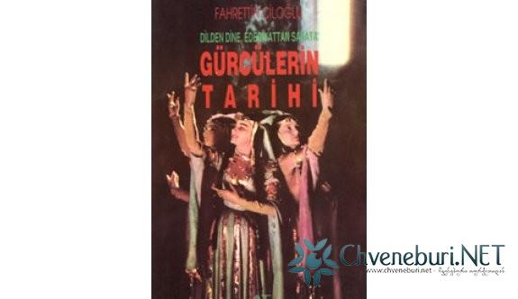 Dilden Dine, Edebiyattan Sanata - Gürcülerin Tarihi