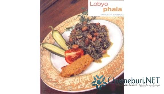 Gürcü Mutfağından 4 : Lobyo Phala