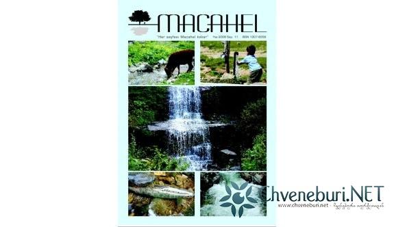 Macahel Dergisi 11. Sayısı