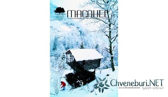 Macahel Dergisi 9. Sayısı