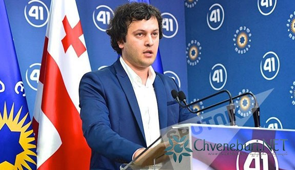 Parlamento Başkanı İrakli Kobakhidze Oldu