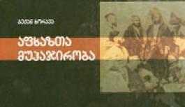 """Gürcü Tarihçesi Bejan Khorava""""nın """"1867 Yılında Abhazların Zorunlu Göçü"""" Kitabı Çıktı!.."""