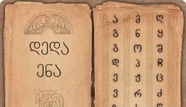 1.DERS - გაკვეთილი 1, Gürcü Alfabesi - ქართული ანბანი