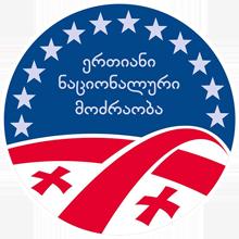 Ulusal Birlik Hariketi Partisi (Ertiani Natsionaluri Modzraoba)