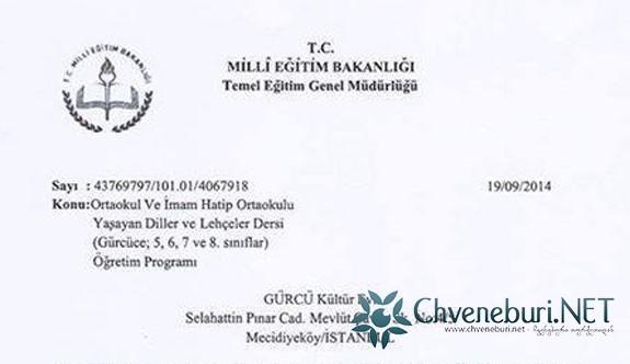 დამტკიცდა ქართული ენის სასწავლო პროგრამა