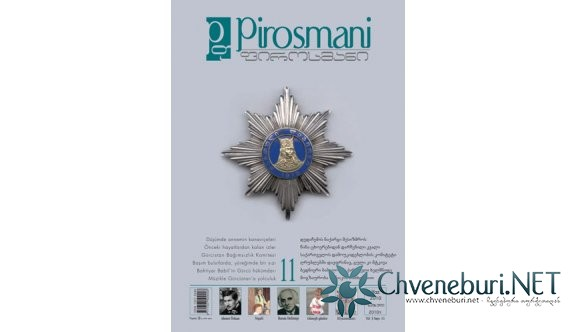 """ჟურნალ """"ფიროსმანი"""", ნომერი:11 (ზაფხული 2010 წ)"""