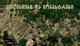 კლარჯეთის ეკლესიები და მონასტრები