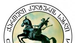 """სტამბოლში """"ქართული კულტურის სახლი"""" დაფუძნდა"""