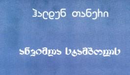 საქართველოში ჰალდუნ თანერის წიგნი გამოვიდა