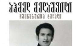 საქართველოში აჰმედ მელაშვილისადმი მიძღვნილი წიგნი გამოვიდა