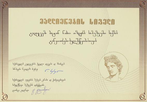 ნიჰათ ოზდერის სიგელი